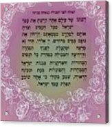 Hebrew Prayer For The Mikvah- Woman Prayer For Her Husband Acrylic Print