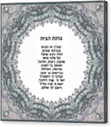Hebrew Home Blessing Acrylic Print