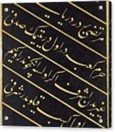 A Panel Of Calligraphy Acrylic Print