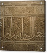 A View Of Arabic Script On The Wall Acrylic Print
