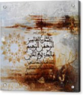 Alhamdo-lillah Acrylic Print