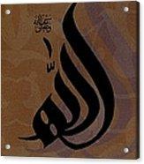 Allah Almighty Acrylic Print