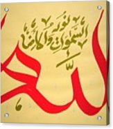Allah In Red Color Acrylic Print by Faraz Khan