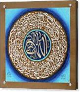 Ayatul Kursi Acrylic Print