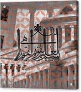 Baha'i Arc 2 Acrylic Print