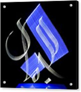 Beauty - Al Jamal In Arabic Acrylic Print