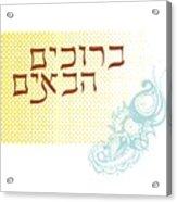 Beruchim Haboyim Acrylic Print