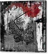 Calligraphy Art 5301 Acrylic Print