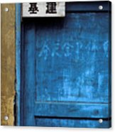 China Door Acrylic Print