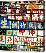 Chinese Signs Acrylic Print