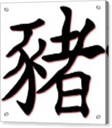 Chinese Text For Pig Acrylic Print