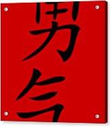 Courage In Black Hanzi Acrylic Print