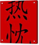 Enthusiasm In Black Hanzi Acrylic Print