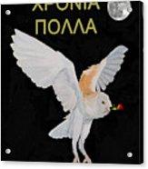 Happy Birthday Barn Owl Greek Acrylic Print