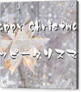 Happy Christmas Acrylic Print
