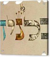 Hebrew Calligraphy- Calanit Acrylic Print