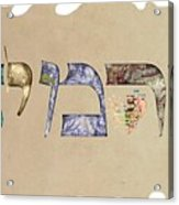 Hebrew Calligraphy- Carmit Acrylic Print