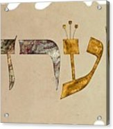 Hebrew Calligraphy- Yeara Acrylic Print