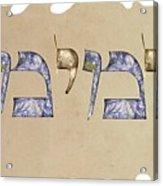 Hebrew Calligraphy- Yemima Acrylic Print