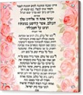 Hebrew Prayer For The Mikvah- Immersion Acrylic Print