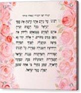 Hebrew Prayer For The Mikvah-ribono Shel Olam Acrylic Print