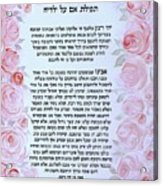 Hebrew Prayer For The Mikvah- Woman Prayer For Her Children Acrylic Print
