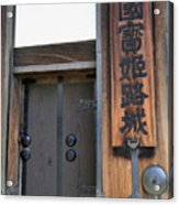 Hishi Gate Detail Himeji Castle Acrylic Print