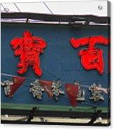 Hong Kong Sign 10 Acrylic Print