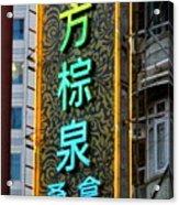 Hong Kong Sign 15 Acrylic Print