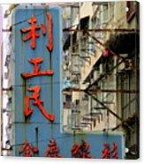 Hong Kong Sign 7 Acrylic Print