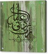 Islamic Calligraphy 77091 Acrylic Print