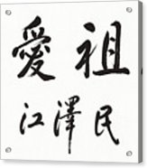 Jiang Zemin Calligraphy Have Ardent Love For The Motherland Acrylic Print