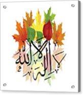 Kalimah Acrylic Print
