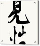 Kensho - Seeing One's Nature Acrylic Print