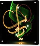 O God, Ya Allah In Arabic Acrylic Print