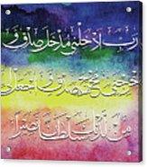 Quran 17.80 Acrylic Print