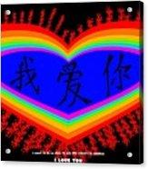 Rainbow Love  Acrylic Print