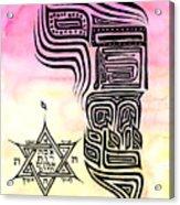 Segula - Prayer For A Wife Acrylic Print