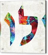 Shalom 20 - Jewish Hebrew Peace Letters Acrylic Print