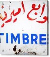 Stamps In Lebanon  Acrylic Print
