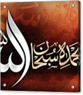 Subhan Allahi Wabi Hamdihi... Acrylic Print