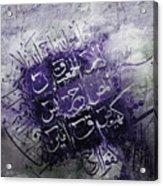 Sura E Ikhlas And Lohe Qurani Acrylic Print