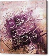 surah ikhlas Lohe Qurani  Acrylic Print