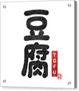 Tofu Acrylic Print