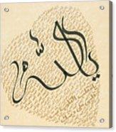 Ya Allah In Heart Black On Gold Acrylic Print