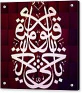 Ya Hayyu Ya Qayyum Acrylic Print