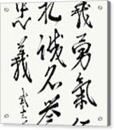 Bushido Code In Flowing Style Acrylic Print