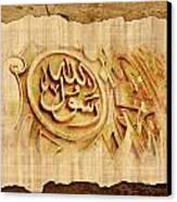 Islamic Calligraphy 036 Canvas Print
