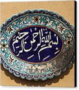 In The Name Of God The Merciful The Compassionate - Ceramic Art Canvas Print by Murtaza Humayun Saeed