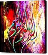 Islamic Caligraphy 002 Canvas Print